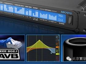 MOTU发布重大固件更新,世界上第一款网口声卡
