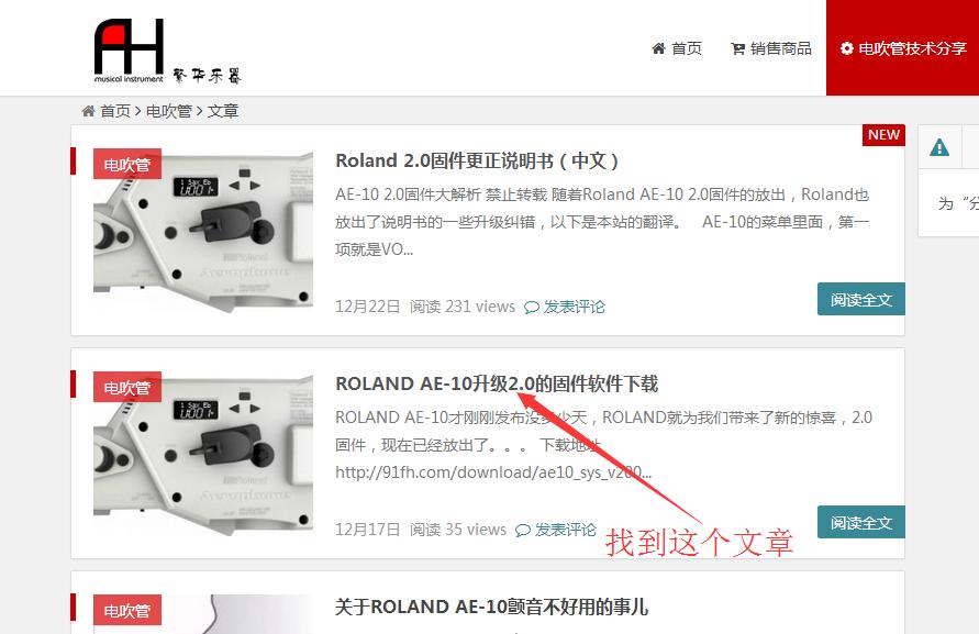 Roland AE-10升级2.0固件过程教学