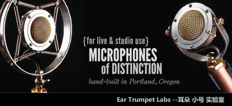 Ear Trumpet Labs话筒来到中国